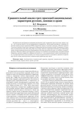 Культурно-историческая психология 2013 №01