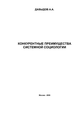 Давыдов А.А. Конкурентные преимущества системной социологии