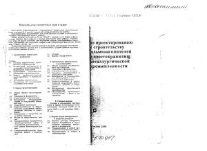 Рекомендации по проектированию и строительству шламонакопителей и хвостохранилищ металлургической промышленности