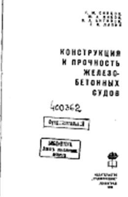 Синцов Г.М., Либов Ю.А., Антипов В.А. Лапин Е.И. Конструкция и прочность железобетонных судов