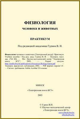 Гурин В.Н. Физиология человека и животных