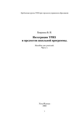 Бояркина В.И. Интеграция ТРИЗ и предметов школьной программы