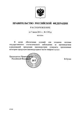Распоряжение Правительства Российской Федерации от 7 июля 2011 г. № 1192-р об утверждении категорий продукции наноиндустрии в части товаров и услуг