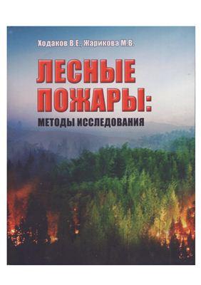 Ходаков В.Е., Жарикова М.В. Лесные пожары: методы исследования