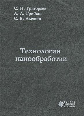 Григорьев С.Н., Грибков А.А., Алешин С.В. Технологии нанообработки