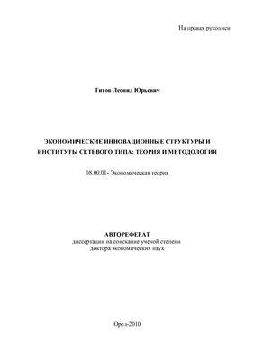 Титов Л.Ю. Экономические инновационные структуры и институты сетевого типа: теория и методология