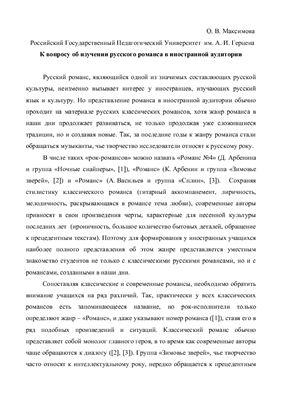 Максимова О.В. К вопросу об изучении русского романса в иностранной аудитории