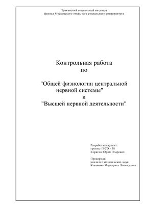 Контрольная работа - Общая физиология центральной нервной системы и высшей нервной деятельности