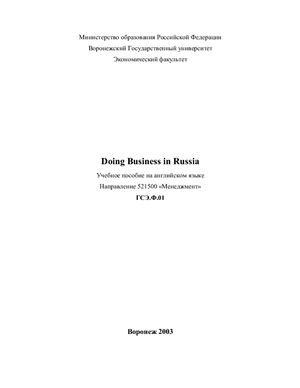 Котова К.П., Мишин А.Б. Doing Business in Russia