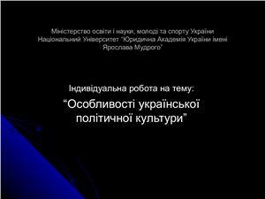 Особливості української політичної культури