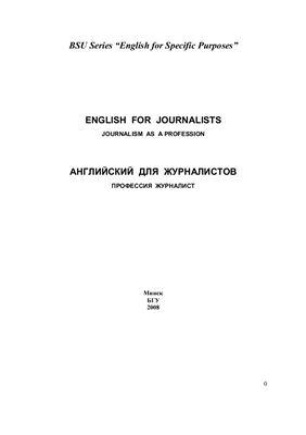 Няшина С.Г. Английский для журналистов. Профессия журналист. English for journalists. Journalism as a profession