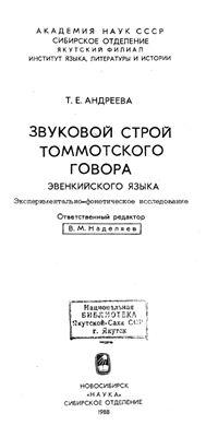 Андреева Т.Е. Звуковой строй томмотского говора эвенкийского языка
