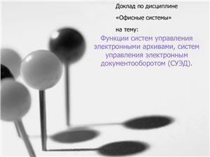 Функции систем управления электронными архивами, систем управления электронным документооборотом (СУЭД)
