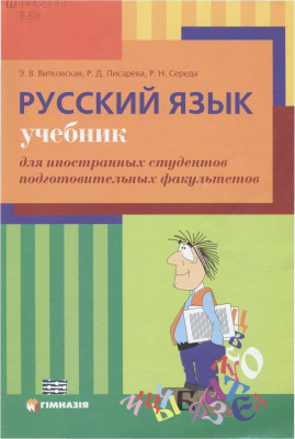 Витковская Э.В. и др. Русский язык учебник для иностранных студентов подготовительных факультетов