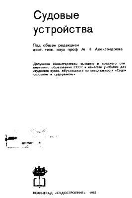 Александров М.Н., Жуков Ю.Д. и др. Судовые устройства. Учебник