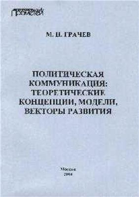 Грачев М.Н. Политическая коммуникация: теоретические концепции, модели, векторы развития