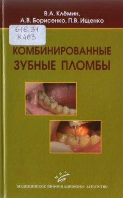 Клёмин В.А., Борисенко А.В., Ищенко П.В. Комбинированные зубные пломбы