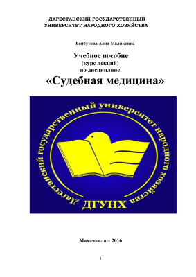 Бейбутова А.М. Судебная медицина