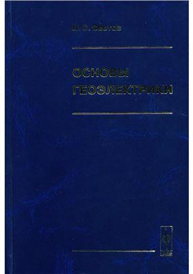 Светов Б.С. Основы геоэлектрики