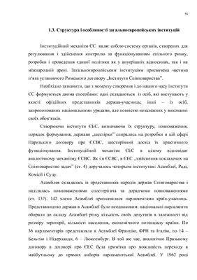 Сюр Н.В. Правова інтеграція України до Європейського Союзу: теоретико-правове дослідження
