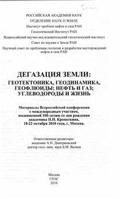 Дмитриевский А.Н., Валяев Б.М. (ред.). Дегазация Земли: геотектоника, геодинамика, геофлюиды; нефть и газ; углеводороды и жизнь