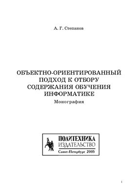 Степанов А.Г. Объектно-ориентированный подход к отбору содержания обучения информатике