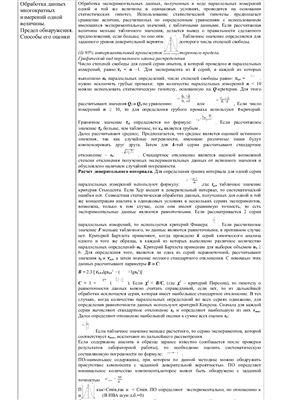 Шпаргалки к ГОС - экзамену по аналитической химии