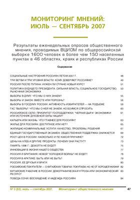 Мониторинг общественного мнения: экономические и социальные перемены 2007 №03 (83)