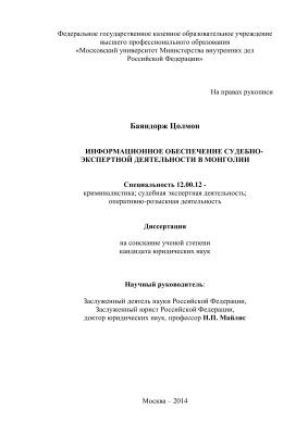 Цолмон Б. Информационное обеспечение судебно-экспертной деятельности в Монголии