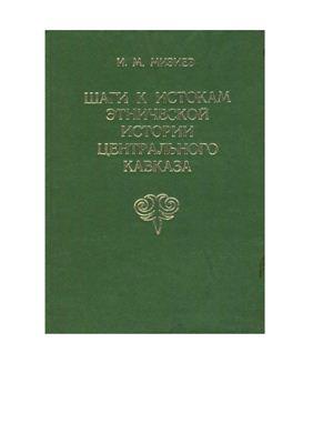 Мизиев И.М. Шаги к истокам этнической истории Центрального Кавказа
