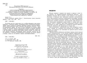 Ананьев В.А. Основы психологии здоровья. Книга 1