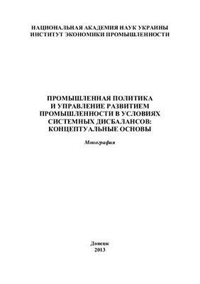 Вишневский В.П. (ред.) Промышленная политика и управление развитием промышленности в условиях системных дисбалансов: концептуальные основы