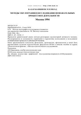 Барабанщиков В.А. (с соавт.) Методы окулографии в исследовании познавательных процессов и деятельности