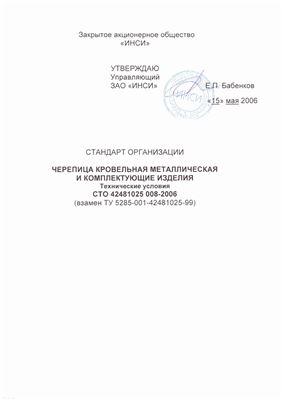 СТО 42481025 008-2006 Черепица кровельная металлическая и комплектующие изделия. Технические изделия