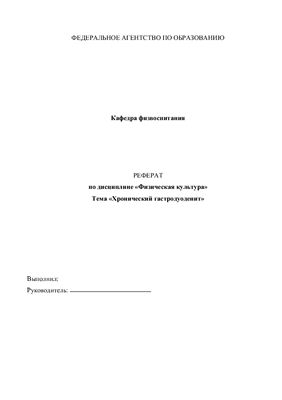 Реферат - Хронический гастродуоденит