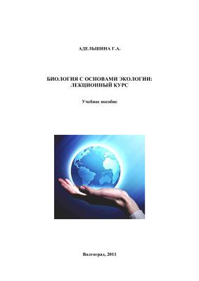 Адельшина Г.А. Биология с основами экологии: лекционный курс