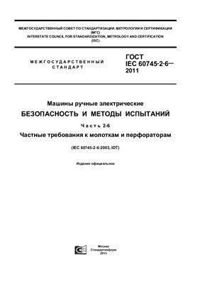 ГОСТ IEC 60745-2-6-2011 Машины ручные электрические. Безопасность и методы испытаний. Часть 2-6. Частные требования к молоткам и перфораторам