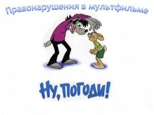 Правонарушения в мультфильме Ну, Погоди!