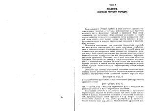 Директор С., Рорер Р. Введение в теорию систем. Главы (1-6)
