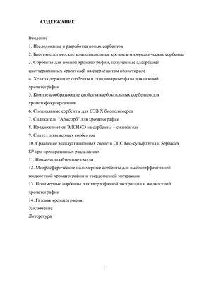 Исследование и разработка новых сорбентов
