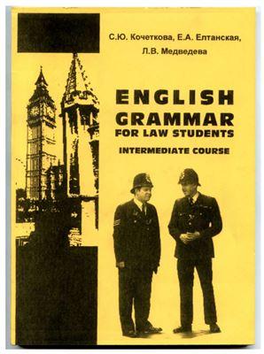 Кочеткова С.Ю., Елтанская Е.А., Медведева Л.В. English grammar for law students: Intermediate course