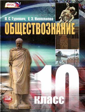 Гуревич П.С., Николаева Е.З. Обществознание. 10 класс (Базовый уровень)