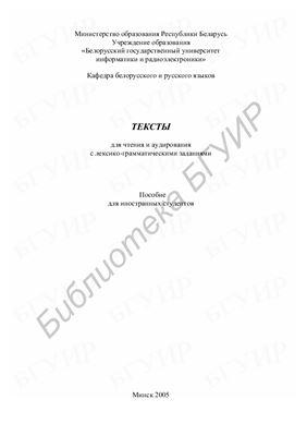 Амбражейчик В.И. Тексты для чтения и аудирования с лексико-грамматическими заданиями