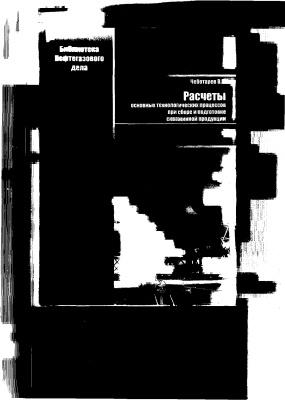 Чеботарев В.В. Расчеты основных технологических процессов при сборе и подготовке скважинной продукции