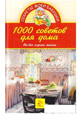 Андреева Е.А., Иофина И.О. (сост.) 1000 советов для дома. На все случаи жизни