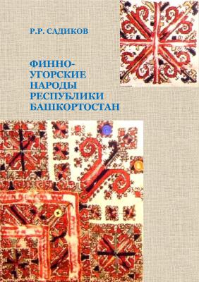 Садиков Р.Р. Финно-угорские народы Республики Башкортостан