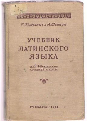 Кондратьев С., Васнецов А. Учебник латинского языка: для 8 - 10 класса