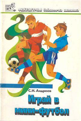 Андреев С.Н. Играй в мини-футбол