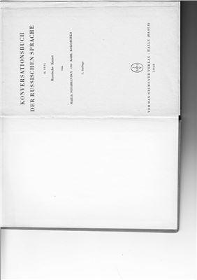 Scharlinsky M., Kokoschko K. Konversationsbuch der Russischen Sprache