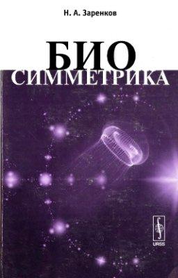 Заренков Н.А. Биосимметрика